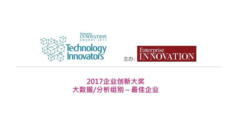 Austreme荣获「2017企业创新大奖 –大数据/分析组别 – 最佳企业」