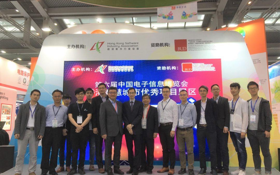 Austreme在深圳参与「第六届中国电子讯息博览会」