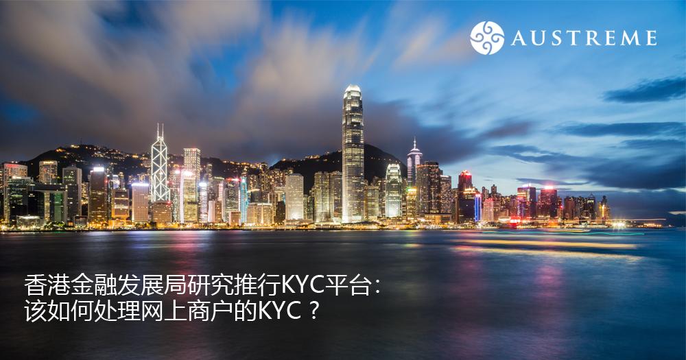 香港金融发展局研究推行KYC平台:该如何处理网上商户的KYC ?