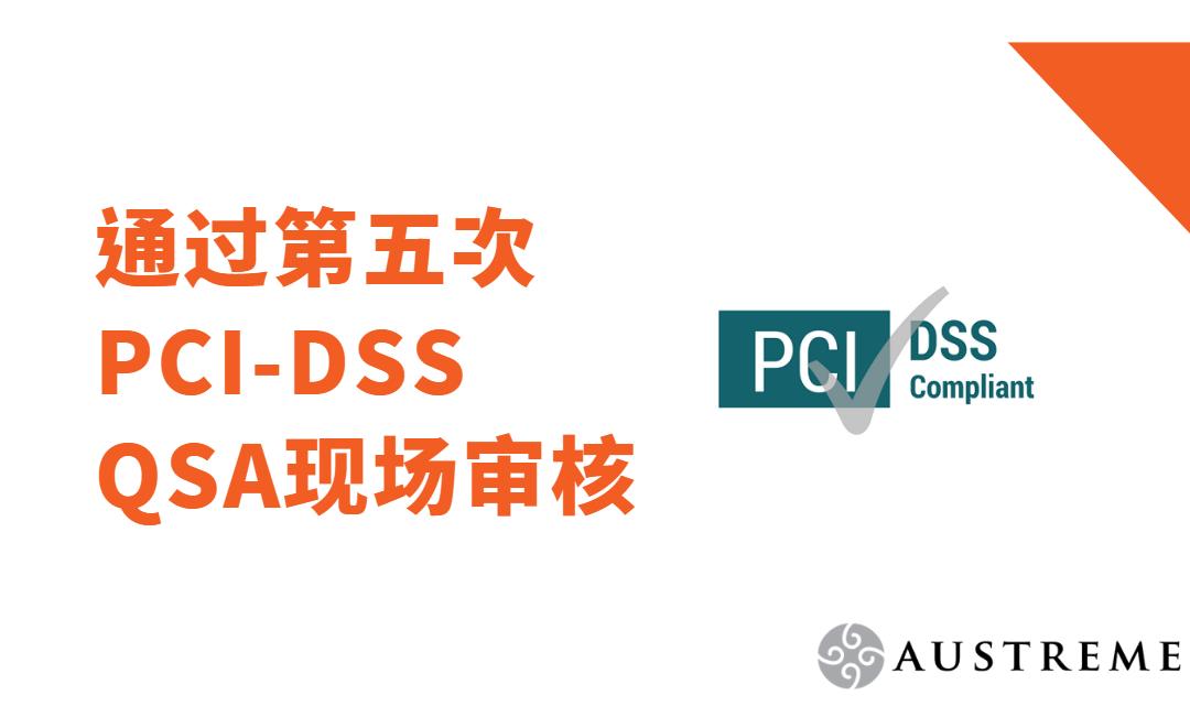 Austreme通过第五次PCI-DSS(版本3.2.1)QSA现场审核