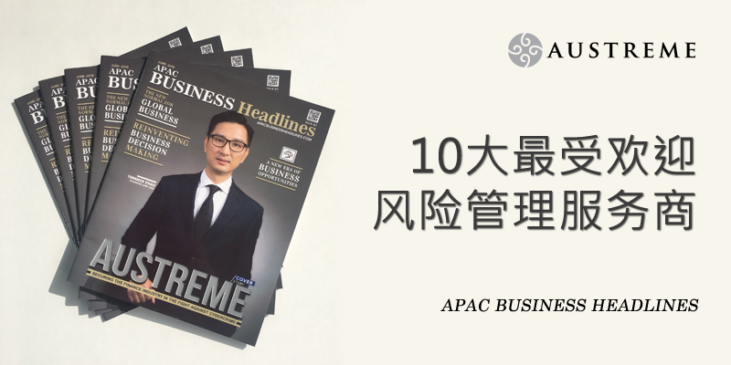 Austreme获选为「10大最受欢迎风险管理服务商」