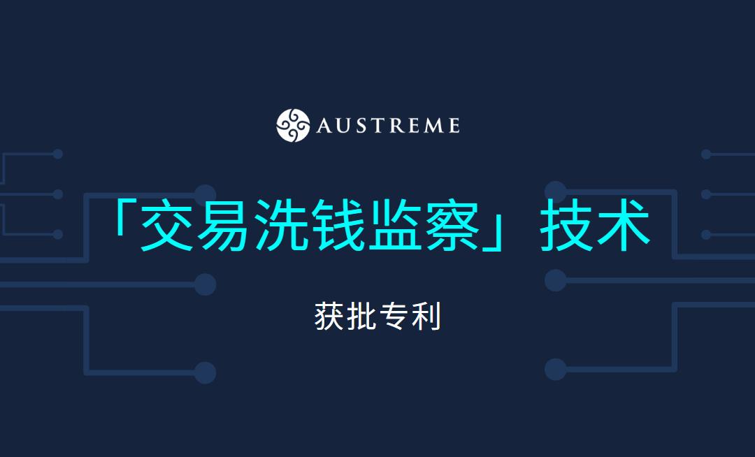Austreme 的「交易洗钱监察」技术成功获得专利