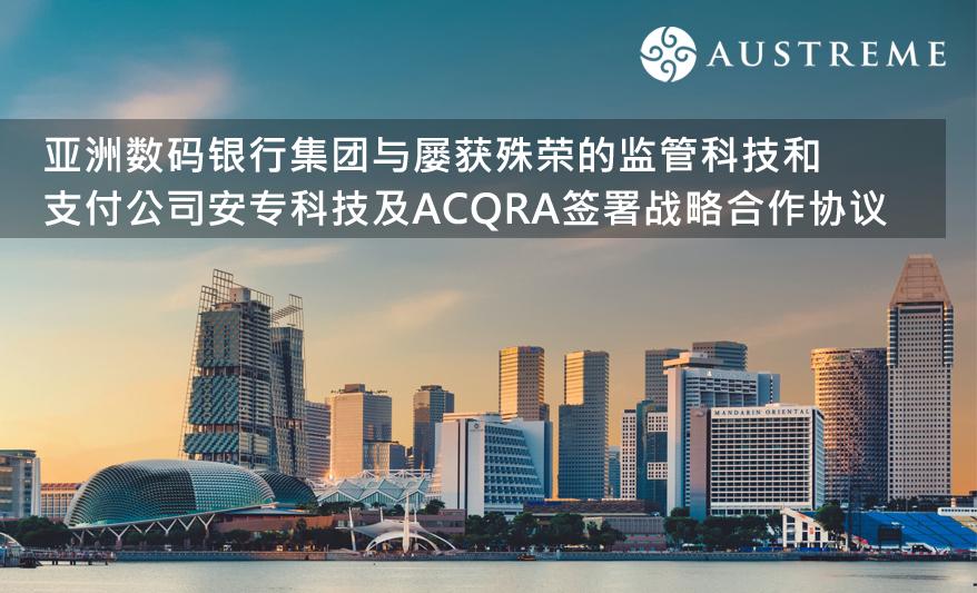 亚洲数码银行集团与屡获殊荣的监管科技和支付公司安专科技及ACQRA签署战略合作协议