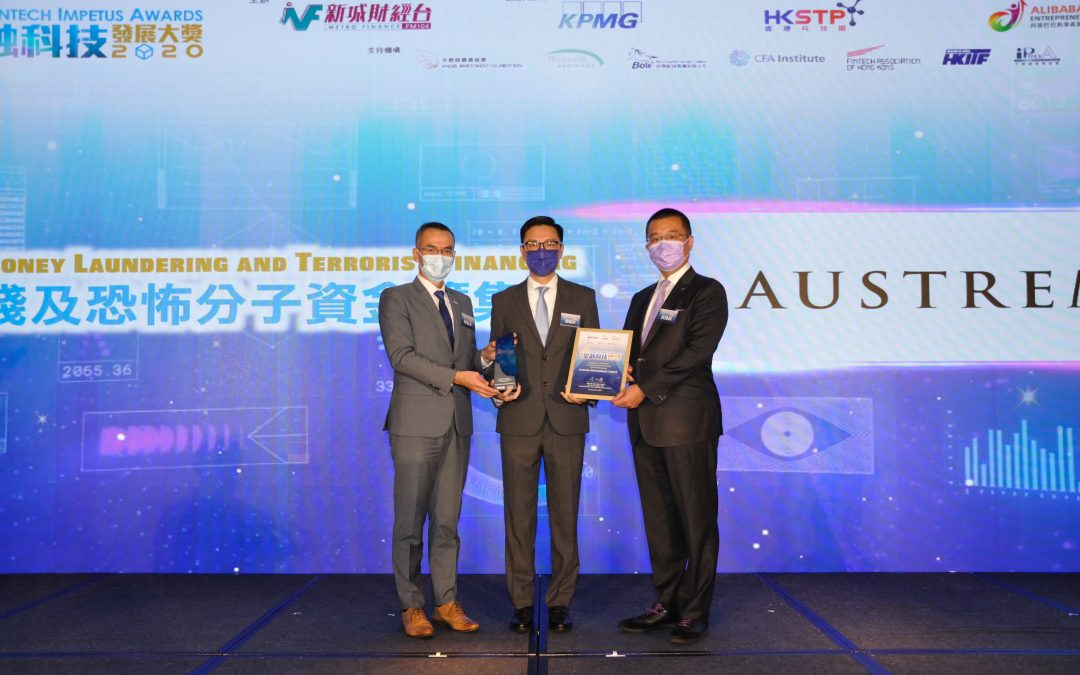 Austreme won the Hong Kong FinTech Impetus Awards 2020  – Regulatory Technology: Anti-money Laundering & Terrorist Financing