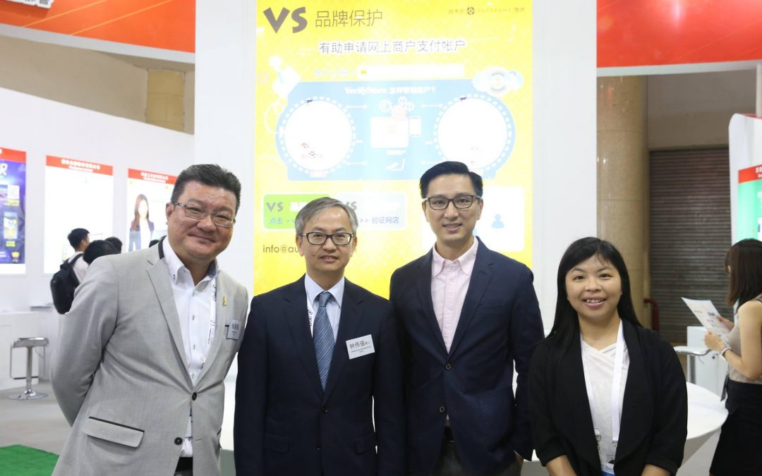 Austreme Speaks at The 21st China International Software Expo in Beijing