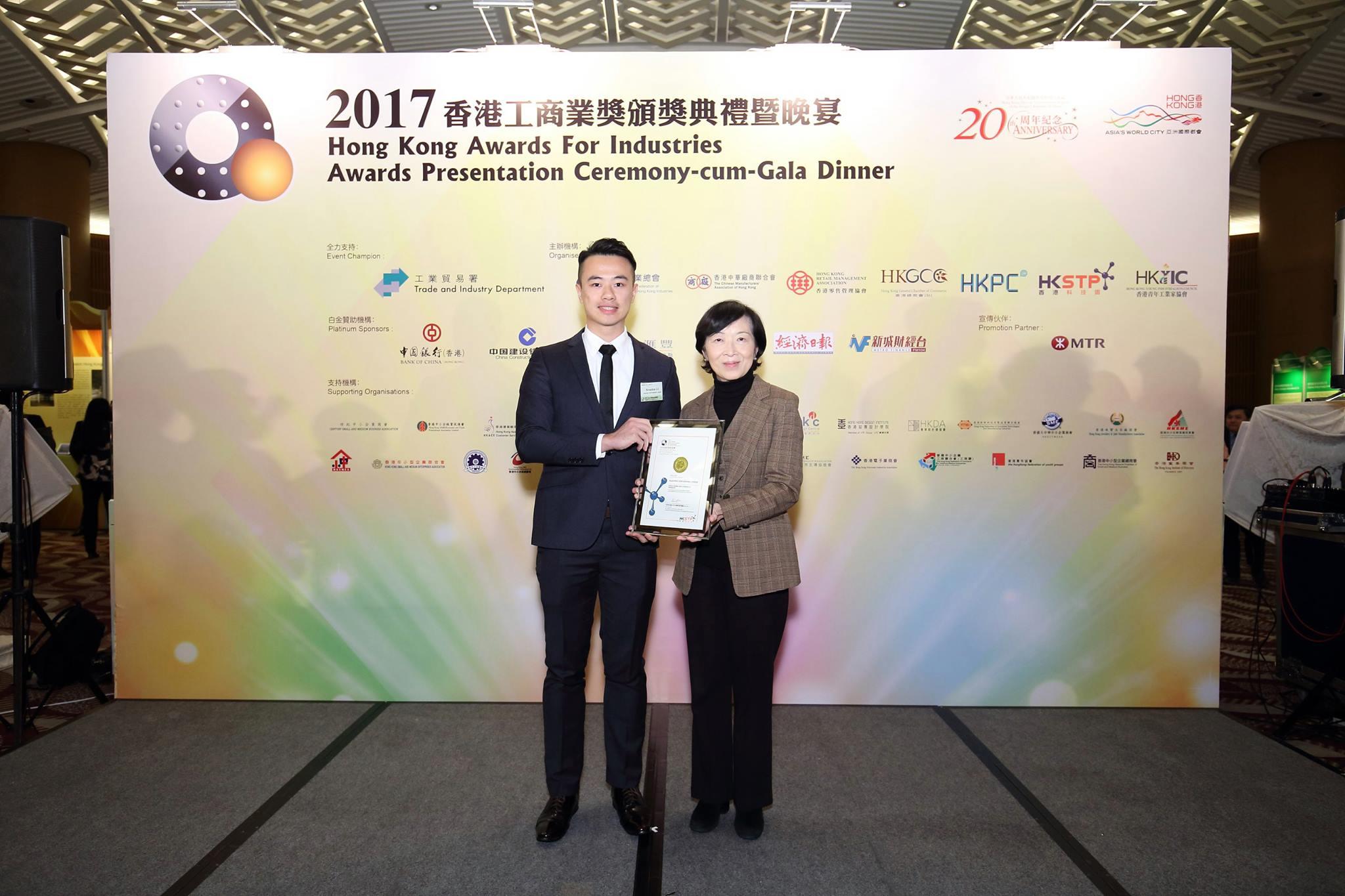 Austreme荣获「2017香港工商业奖」的「科技成就优异奖」
