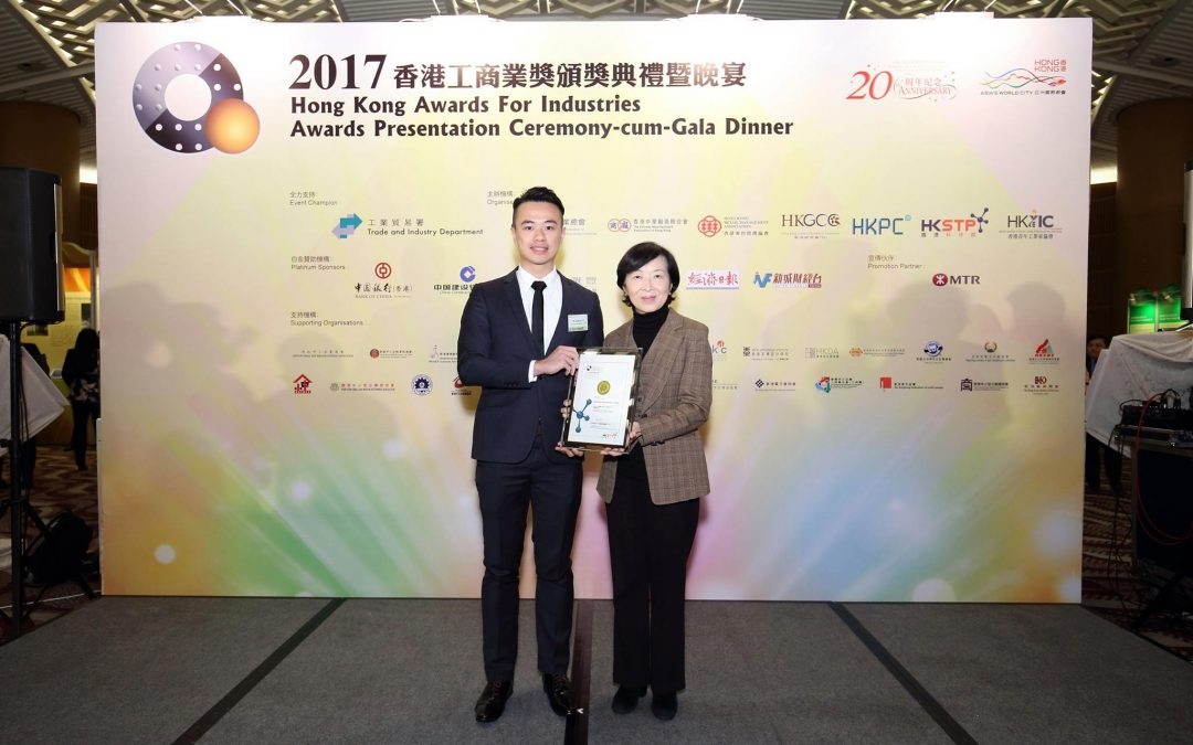 Austreme Received the Hong Kong Awards for Industries 2017 – Certificate of Merit for Technological Achievement