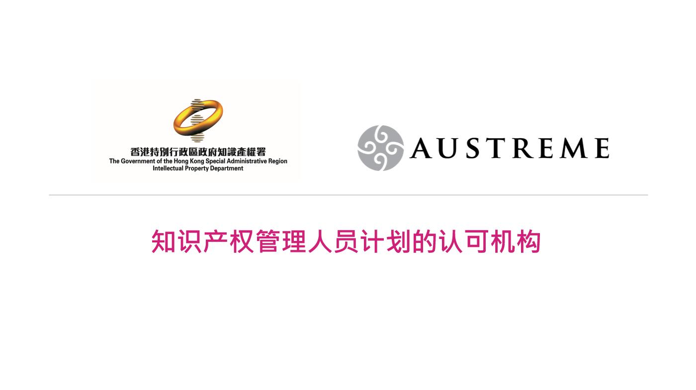 Austreme成为知识产权管理人员计划的认可机构
