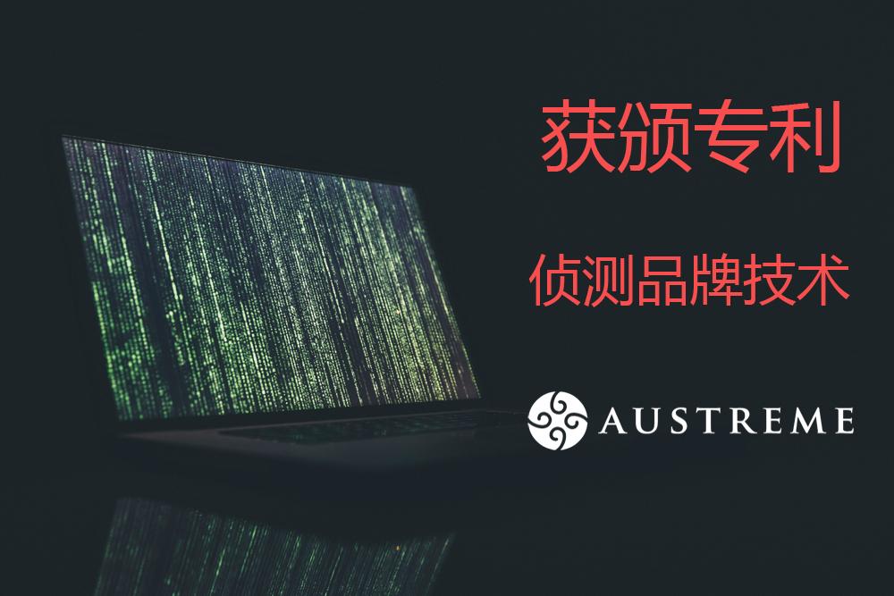Austreme的「侦测品牌技术」成功获取专利