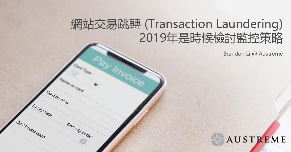 网站交易跳转 (Transaction Laundering) – 2019年是时候检讨监控策略
