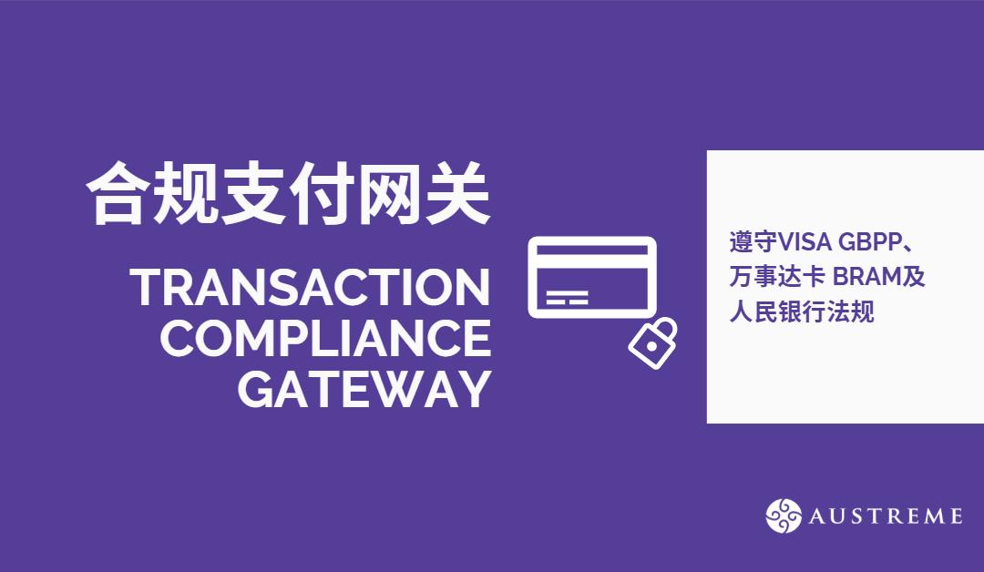 Austreme推出合规支付网关 (Transaction Compliance Gateway) – 遵守Visa GBPP、万事达卡 BRAM及人民银行法规